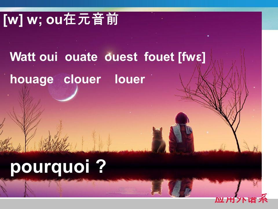 pourquoi [w] w; ou在元音前 Watt oui ouate ouest fouet [fwε]